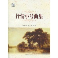 抒情小号曲集(附分谱1册)