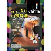 流行小提琴谱NO.1(附盘)(附赠光盘1张)