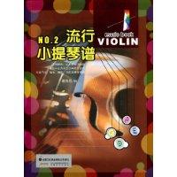 流行小提琴谱NO.2(附盘)(附赠光盘1张)