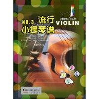 流行小提琴谱NO.3(附盘)(附赠光盘1张)