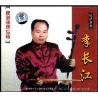 李长江:板胡演奏(CD)