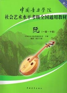 中国音乐学院社会艺术水平考级全国通用教材阮(第二套)(一级~十级)