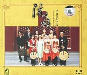 阮族--中央音乐学院阮族室内乐团演奏(1CD)