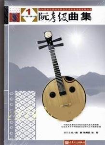 阮考级曲集(1-6级,7-10级)