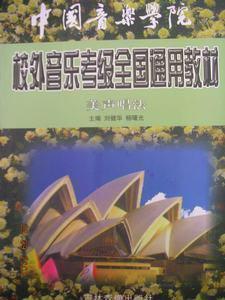 中国音乐学院校外音乐考级全国通用教材:美声唱法