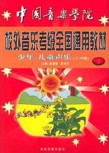 中国音乐学院校外音乐考级全国通用教材:少年.儿童声乐.下(7-9级)