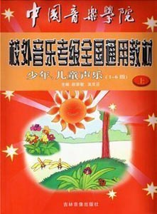 中国音乐学院校外音乐考级全国通用教材:少年.儿童声乐.上(1-6级)