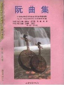 全国民族乐器演奏(业余)考级-阮曲集(全二册)(1-10)