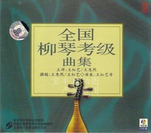 全国柳琴考级曲集(8VCD)龙音海文版