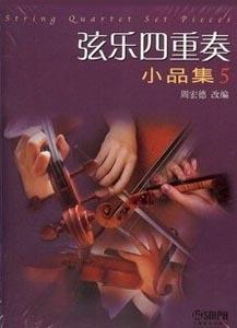 弦乐四重奏小品集5(修订版)