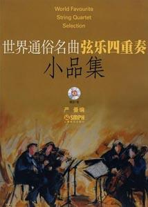 世界通俗名曲弦乐四重奏小品集 附CD一张