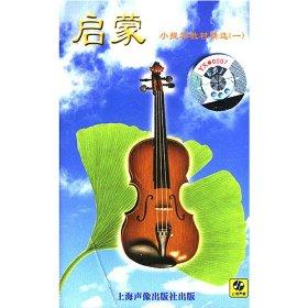 基础小提琴教材精选2(CD)