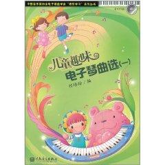 儿童趣味电子琴曲选(1)(附VCD光盘1张)