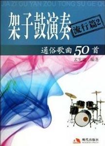架子鼓演奏通俗歌曲50首(流行篇2)