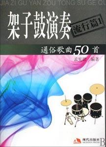 架子鼓演奏通俗歌曲50首(流行篇1)
