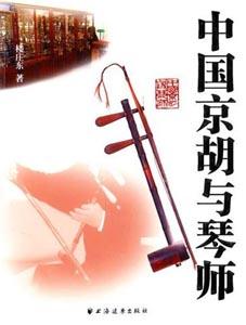 中国京胡与琴师