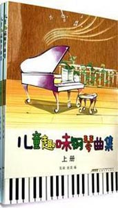 儿童趣味钢琴曲集(上下)
