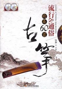 古筝流行&通俗曲集60首(附2CD)