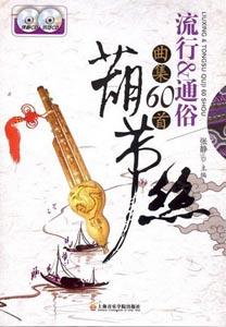 葫芦丝流行&通俗曲集60首(附2CD)