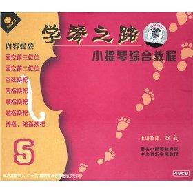 学琴之路小提琴综合教程5(4VCD)