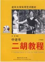 中老年二胡教程/中级篇 老年大学实用艺术教材 附双DVD光盘