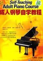 成人钢琴自学教程附CD一张