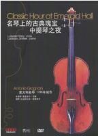 名琴上的古典瑰宝 中提琴之夜DVD