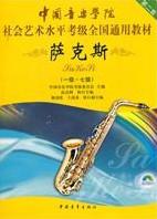 中国音乐学院社会艺术水平考级全国通用教材 萨克斯