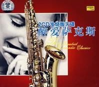 醉爱萨克斯-发烧版天碟2CD