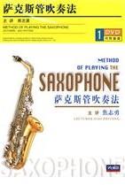萨克斯管吹奏法 内附曲谱 DVD