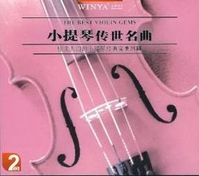 小提琴传世名曲2CD