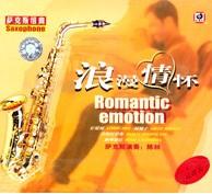 萨克斯组曲浪漫情怀CD