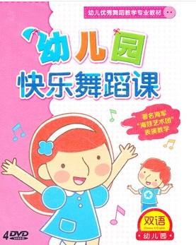 幼儿园快乐舞蹈课4DVD