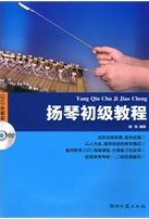 扬琴初级教程附教学DVD