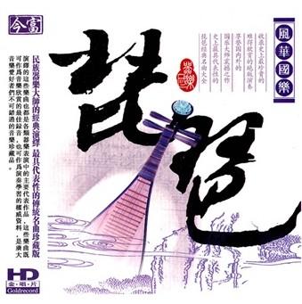 风华国乐―琵琶HD/CD