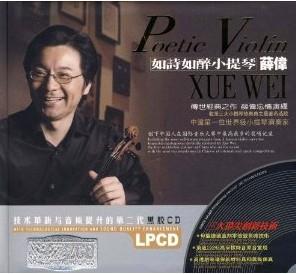 薛伟如诗如醉小提琴(2CD)