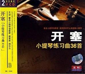 开塞小提琴练习曲36首2VCD