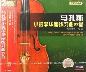 小提琴协奏曲欣赏伴奏系列5(6CD)