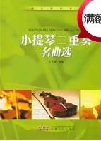 小提琴二重奏名曲选