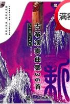新古筝演奏曲集36首 部分曲目附DVD、MP3各一张