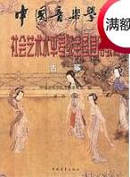 中国音乐学院社会艺术水平考级全国通用教材古筝