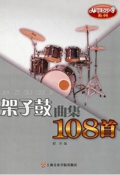 从零起步学架子鼓曲集108首