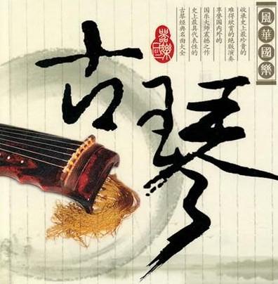 古琴风华国乐CD