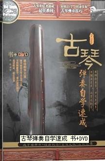 古琴弹奏自学速成 书+DVD