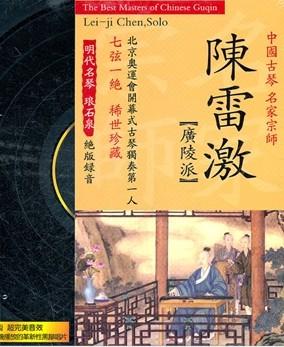 中国古琴名家宗师陈雷激广陵派