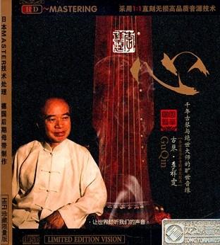 心古琴李祥霆千年古琴与绝世大师的旷世音缘CD