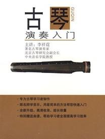 古琴演奏入门DVD赠曲谱