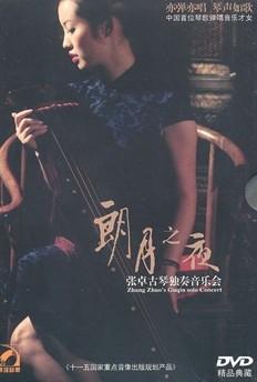 朗月之夜张卓古琴独奏音乐会DVD