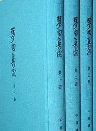 琴曲集成全30册