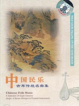 平沙落雁 古琴传统名曲集CD